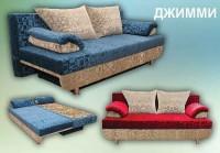диван ДЖИММИ - 262