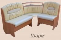 кухонный угол ШАРМ - 1386
