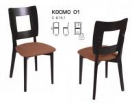 стул КОСМО 01 - 1333