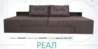 диван-трансформер РЕАЛ - 2085