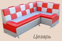 кухонный уголок ЦЕЗАРЬ (спальное место) - 1677