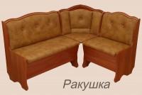 кухонный угол РАКУШКА - 1385